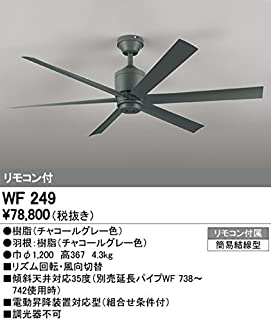 ODELIC(オーデリック) 【工事必要】 シーリングファン DC MOTOR FAN(DCモーターファン) 器具本体【パイプ吊り】 WF249