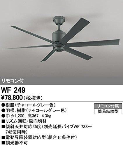 オーデリック シーリングファン【カチット式】ODELIC WF249