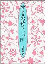 Otome no inori: Kindai josei imēji no tanjō (Japanese Edition)