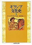 ギリシア文化史〈8〉 (ちくま学芸文庫)