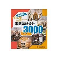 家居装修设计3000例(全新版) 吊顶
