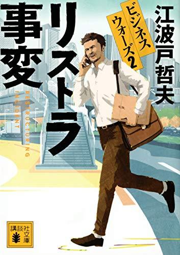 リストラ事変 ビジネスウォーズ2 (講談社文庫)