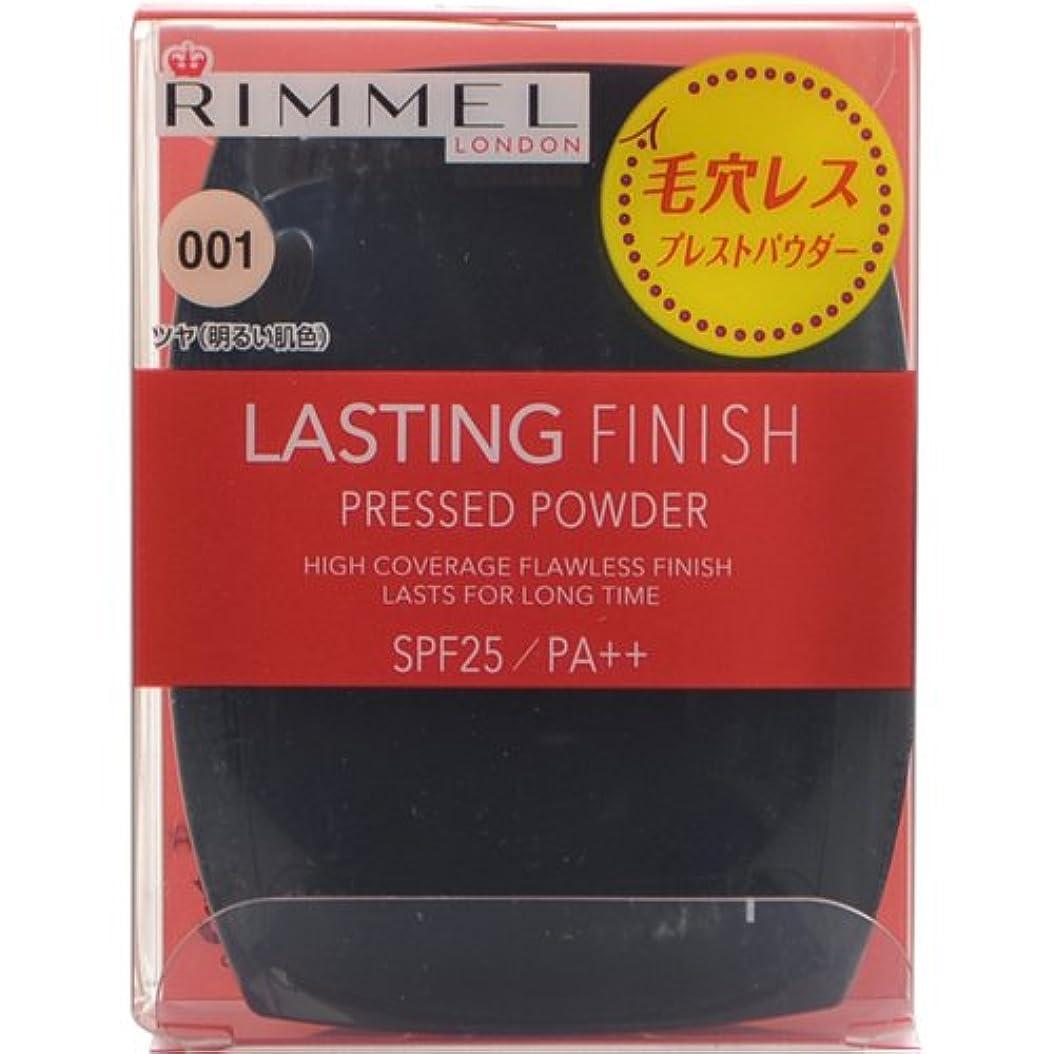 破裂武装解除真鍮リンメル ラスティングプレストパウダー001 明るい肌色ツヤ肌 7g SPF25?PA++