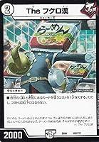 デュエルマスターズ DMEX08 102/??? The フクロ漢 謎のブラックボックスパック (DMEX-08)