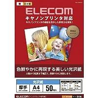 (7個まとめ売り) エレコム キヤノンプリンタ対応光沢紙 EJK-CGNA450