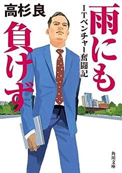 [高杉 良]の雨にも負けず ITベンチャー奮闘記 (角川文庫)