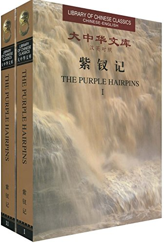 The Purple Hairpins (Library of Chinese Classics)