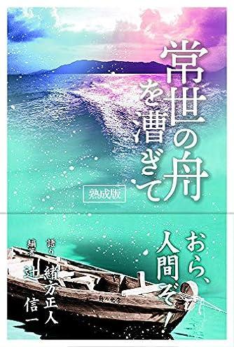 常世の舟を漕ぎて 熟成版 (ゆっくり小文庫)