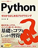 Python ゼロからはじめるプログラミング (プログラミング学習シリーズ)