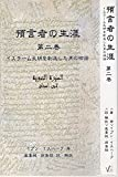 預言者の生涯 第二巻: イスラーム文明を創造した男の物語