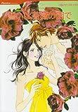 誓いは薔薇の園で (HQ comics ミ 6-2)