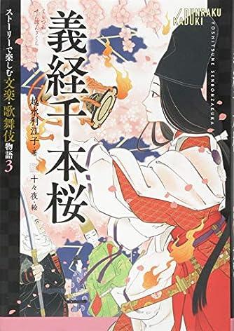 ストーリーで楽しむ文楽・歌舞伎物語 (3) 義経千本桜