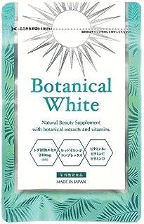 Botanical White(ボタニカルホワイト)30粒