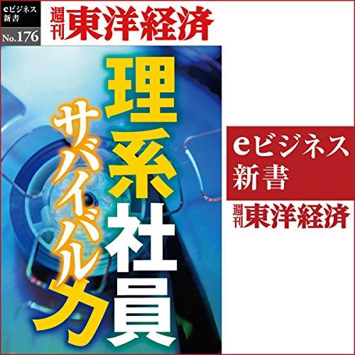 『理系社員 サバイバル力(週刊東洋経済eビジネス新書No.176)』のカバーアート