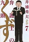 弁護士のくず(7) (ビッグコミックス)