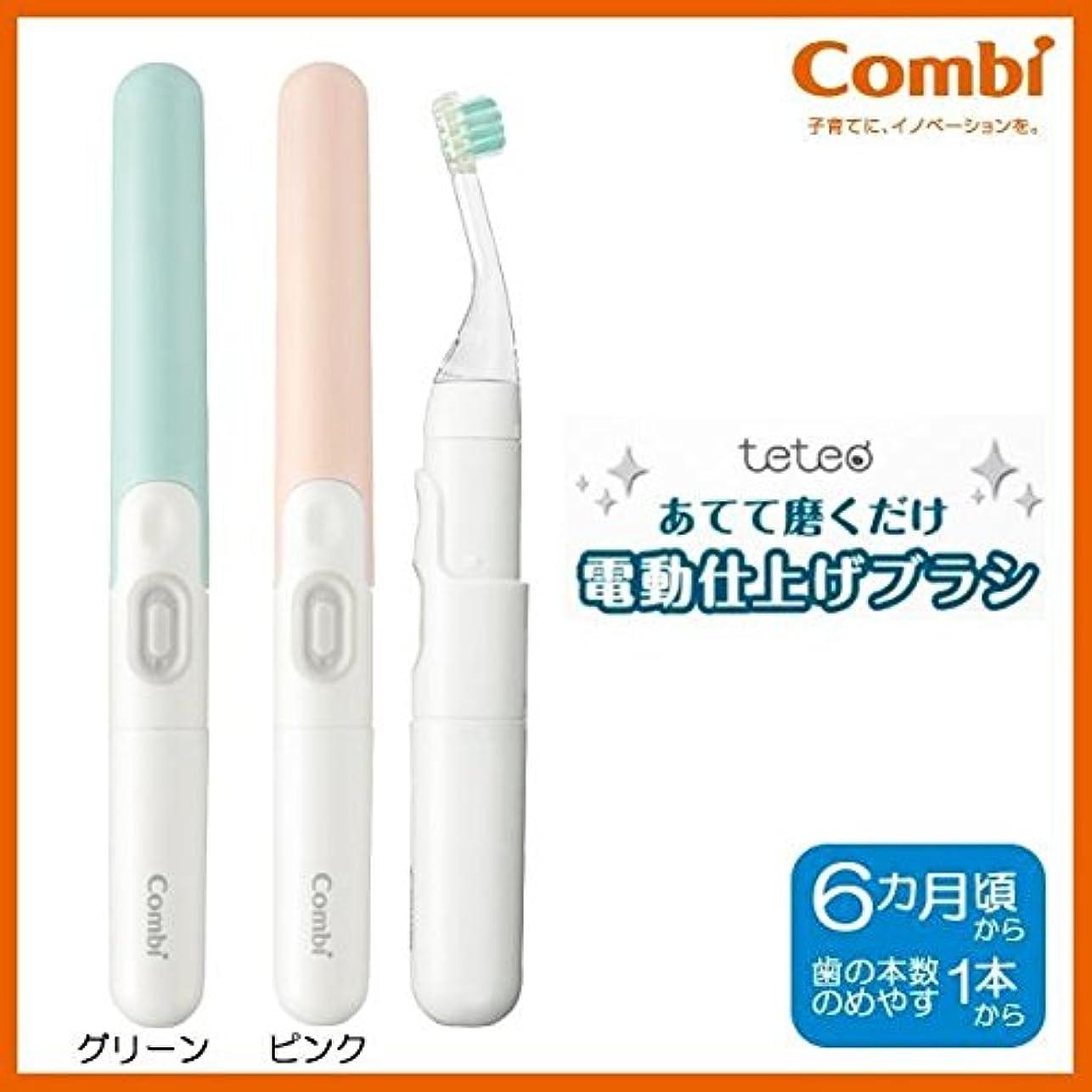 予算ラジウム叫び声Combi(コンビ) テテオ あてて磨くだけ 電動仕上げブラシ ■2種類の内「ピンク」のみです