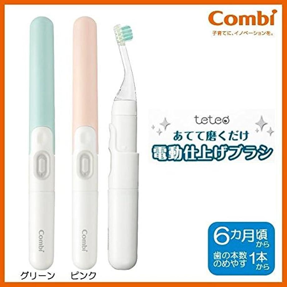 アソシエイト鮮やかな状態Combi(コンビ) テテオ あてて磨くだけ 電動仕上げブラシ ■2種類の内「ピンク」のみです