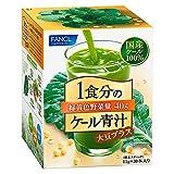 ファンケル (FANCL) 1食分のケール青汁 大豆プラス 30本セット (11g×30)