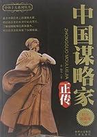 中国谋略家正传(纪念珍藏版)
