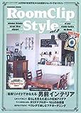 RoomClip Style Vol.2 (扶桑社ムック)