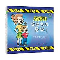 儿童自我保护系列(《别摸我——这是我的身体!》《超级安全手册:写给孩子和大人的安全指南》)