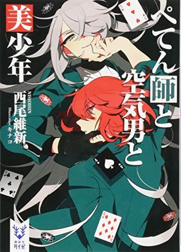 ぺてん師と空気男と美少年 (講談社タイガ)