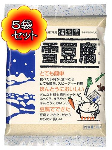 [まとめ買い]信濃雪 雪豆腐(100g×5袋セット)/粉豆腐 凍み豆腐 高野豆腐の粉末/メディアで話題/