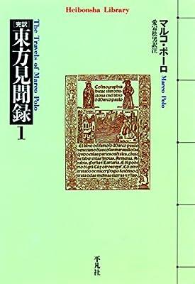 東方見聞録 1 (平凡社ライブラリー326)