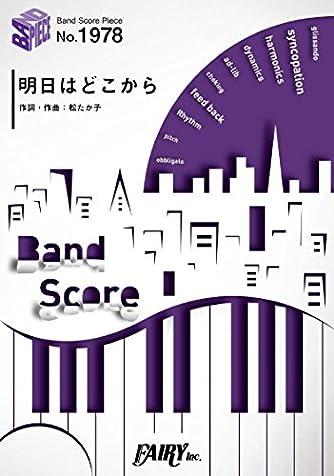 バンドスコアピースBP1978 明日はどこから / 松たか子 ~NHK連続テレビ小説『わろてんか』主題歌 (BAND SCORE PIECE)
