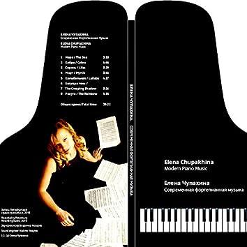 Современная фортепианная музыка