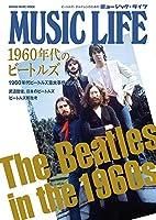 MUSIC LIFE 1960年代のビートルズ (シンコー・ミュージックMOOK)