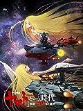 「宇宙戦艦ヤマト」という時代 西暦2202年の選択(セル版・特典付き)
