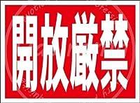 「開放厳禁」 ティンサイン ポスター ン サイン プレート ブリキ看板 ホーム バーために