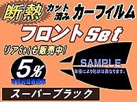A.P.O(エーピーオー) [断熱] フロント (s) プリウス W5 (5%) カット済み カーフィルム ZVW50 ZVW51 ZVW55 50系 ツーリング トヨタ