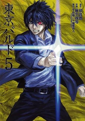 TOKYO BARDO(5)(完) (ヤングガンガンコミックス)