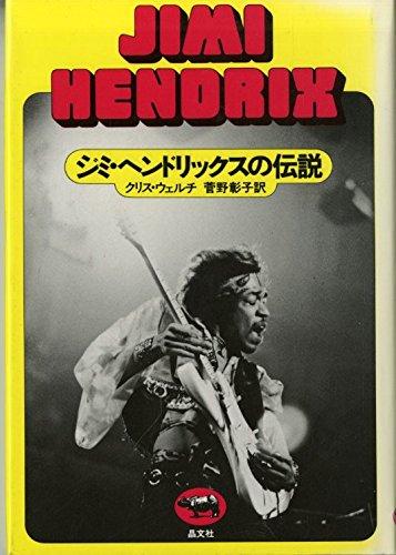 ジミ・ヘンドリックスの伝説
