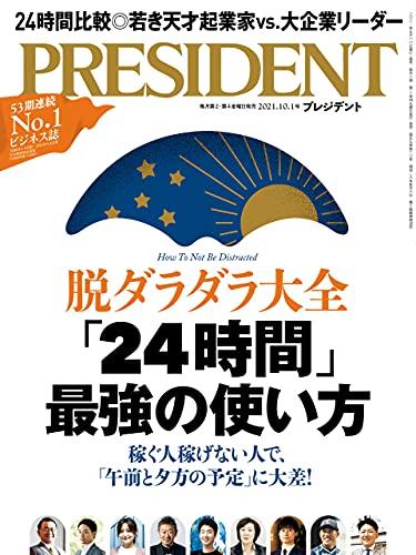 PRESIDENT (プレジデント) 2021年10月01日号