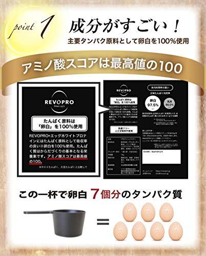 『REVOPRO(レボプロ) EGG WHITE PROTEIN (卵白プロテイン) チョコレート味 1kg』の7枚目の画像