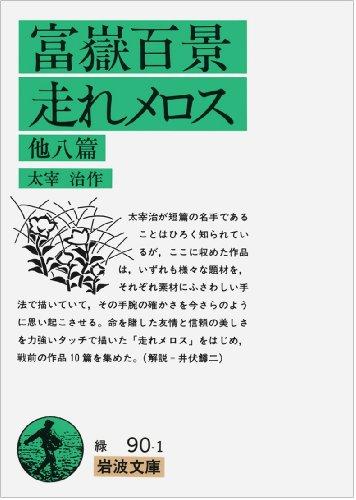 富嶽百景・走れメロス 他八篇 (岩波文庫)
