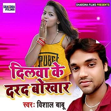 Dilwa Ke Dard Bokhar - Single