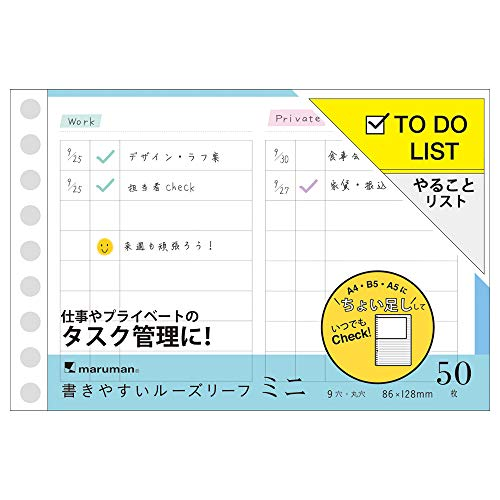 マルマン 書きやすいルーズリーフ TODOリスト ミニ B7E L1439 【まとめ買い10冊セット】