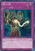 遊戯王カード SDMY-JP040 魂の綱(ノーマル)遊☆戯☆王 [STRUCTURE DECK -武藤遊戯-]
