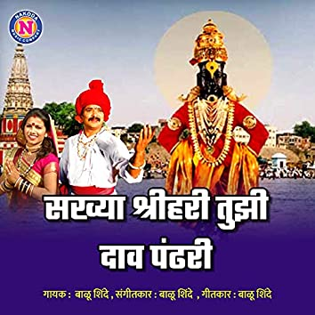 Sakhya Shrihari Tujhi Daav Pandhari