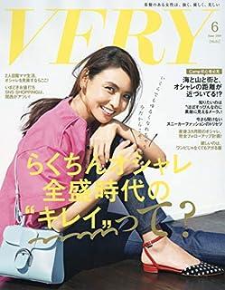 VERY(ヴェリィ) 2019年 06 月号 [雑誌]
