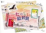 たのしい絵封筒ー切手ではじまるSTORY (コスミック・アート・グラフィック)