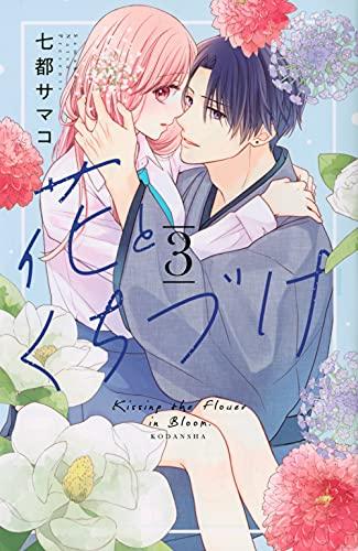 花とくちづけ(3) _0