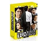 半沢直樹 -ディレクターズカット版- DVD-BOX[DVD]