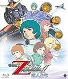 機動戦士Zガンダム II-恋人たち-[Blu-ray/ブルーレイ]
