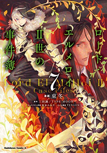 ロード・エルメロイII世の事件簿 (7) (角川コミックス・エース)