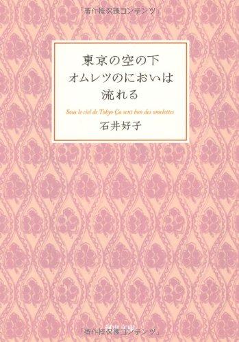 東京の空の下オムレツのにおいは流れる (河出文庫)